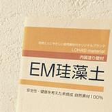EM珪藻土