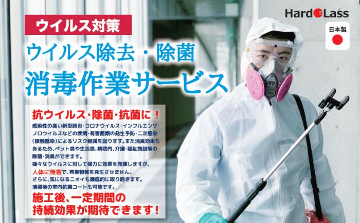 除菌消毒サービス
